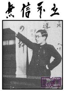 三木武夫と明治大学雄弁部
